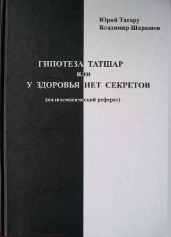 Гипотеза Татшар