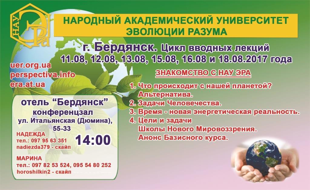 http://uer.org.ua/news/2017-08-08-76